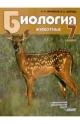 Биология 7 кл. Животные. Учебник